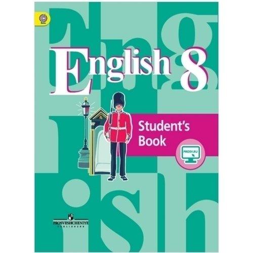 Английский язык. 8 класс рупасов с сост английский язык 8 класс разноуровневые задания