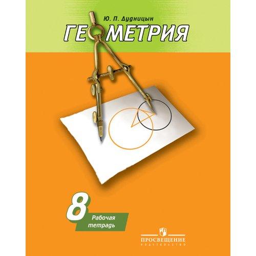 301c218f8223 Геометрия. Рабочая тетрадь. 8 класс., Ю. П. Дудницын. – купить по ...