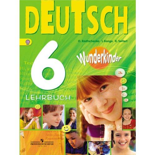 Немецкий язык. 6 класс