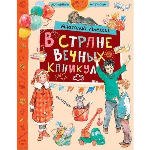 В стране Вечных Каникул токмакова и в сказочной стране