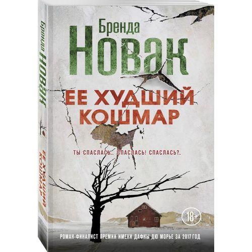 купить Ее худший кошмар по цене 280 рублей