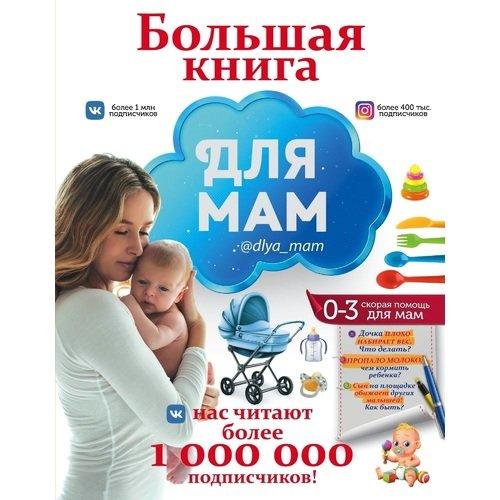 Большая книга для мам ирина попова большая книга для мам