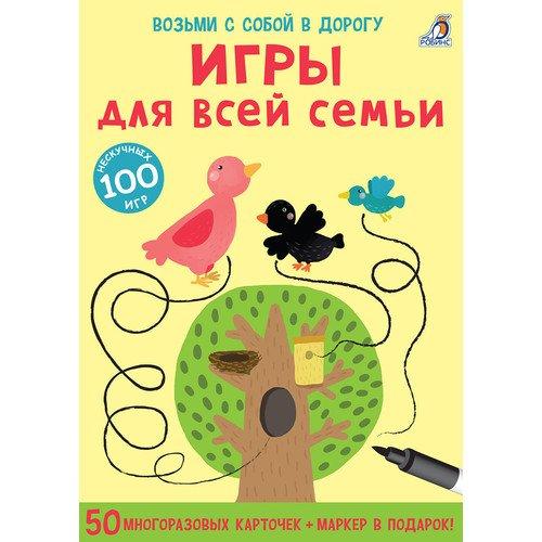 Асборн - карточки. Игры для всей семьи толстовка детская bodo цвет янтарный 20 62u размер 86 92
