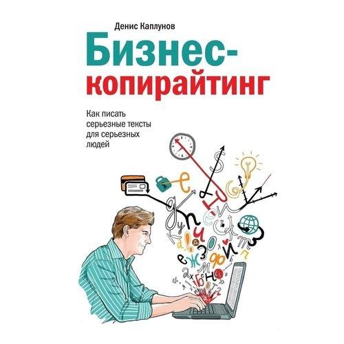 Бизнес-копирайтинг е а ткаченко seo копирайтинг 2 0 как писать тексты в эру семантического поиска