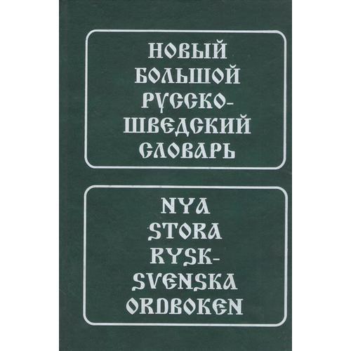 Новый большой русско-шведский словарь м д георгиевский русско карельский словарь