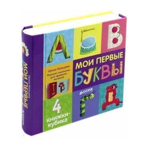 Фото - Мои первые буквы. 4 книжки-кубика мои первые активити книжки супербуквы русский алфавит