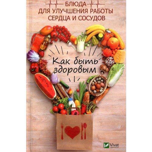 Как быть здоровым. Блюда для улучшения работы сердца и сосудов цены