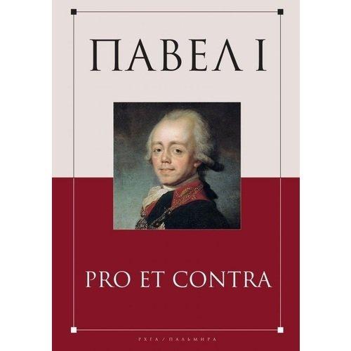 Павел I: Pro et contra стоимость