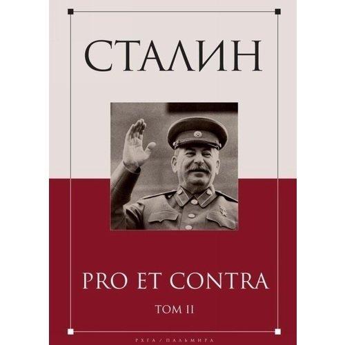 Сталин: Pro et contra. Том 2 хлевов а сост сталин pro et contra том ii антология