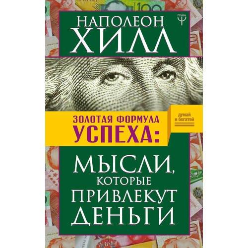 Золотая формула успеха: мысли, которые привлекут деньги