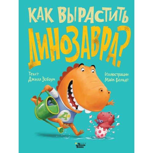 Как вырастить динозавра?
