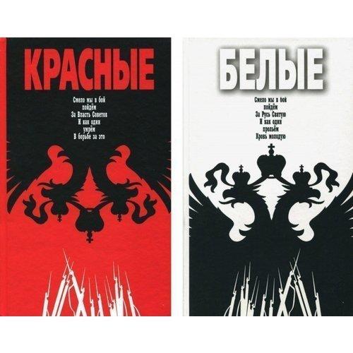 Красные/Белые. Комплект из 2-х книг