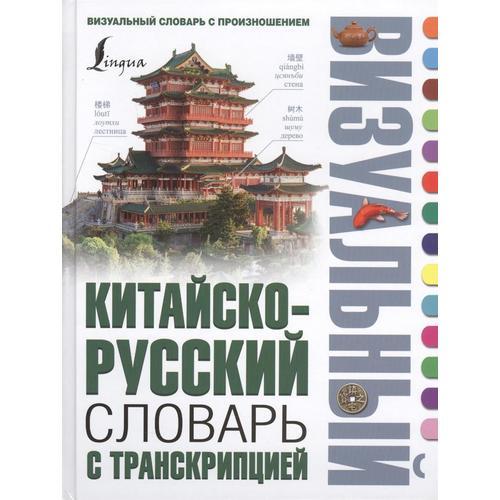 Китайско-русский визуальный словарь с транскрипцией а в гунин англо русский визуальный словарь с транскрипцией