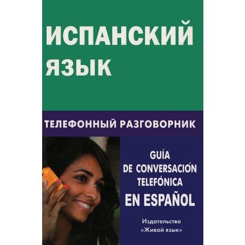 Испанский язык. Телефонный разговорник испанский на ладони 120 примеров неформального общения