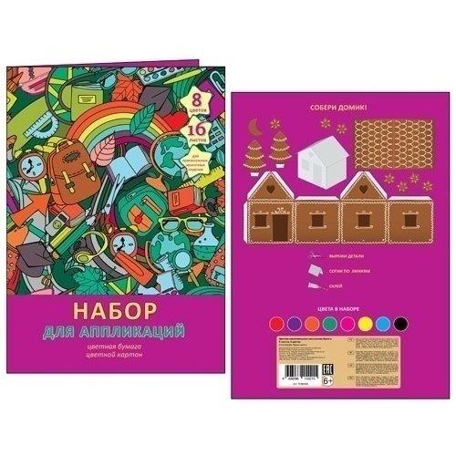 Набор цветной офсетной бумаги и картона Школьная пора, 16 листов апплика набор цветной бумаги осьминог 8 листов 8 цветов