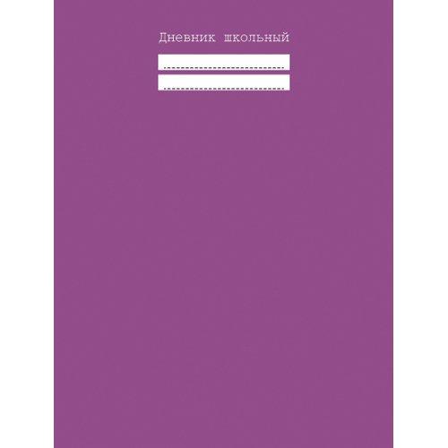 Фото - Дневник для средних и старших классов Фиалковый дневник эксмо 48л лиловый универсальный доп страницы для заметок дин174801