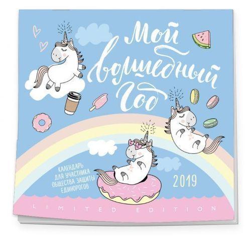 """Настенный календарь на 2019 год """"Мой волшебный год. Единороги"""""""