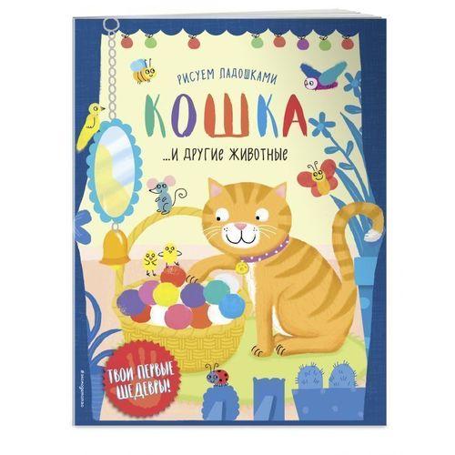Кошка и другие животные кошка и другие животные