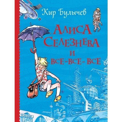 Алиса Селезнева и все-все-все