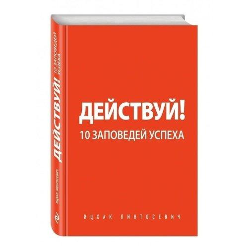 Действуй! 10 заповедей успеха анна амелькина– 6 е место врейтинге лучших prщиков россии