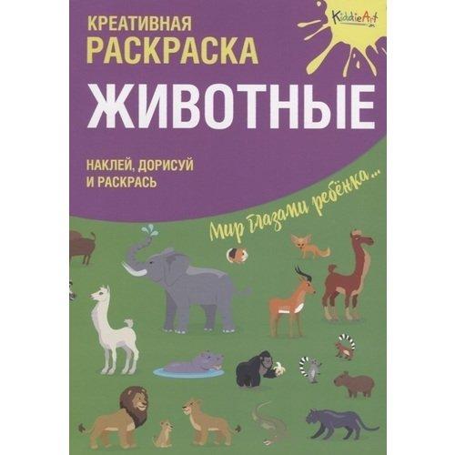 Креативная раскраска с наклейками Животные креативная раскраска с наклейками животные