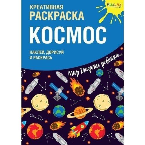 """Креативная раскраска с наклейками """"Космос"""""""