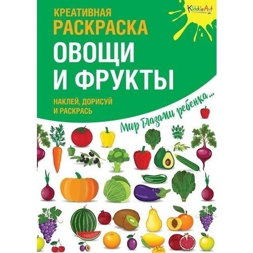 Креативная раскраска с наклейками Овощи и фрукты арт плакат раскраска english с наклейками и заданиями овощи