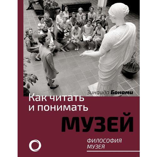 Как читать и понимать музей. Философия музея и и маст музей крестьянского быта
