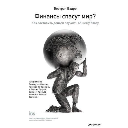 Книга «Финансы спасут мир », автор Бертран Бадре – купить по цене ... 203a796d335