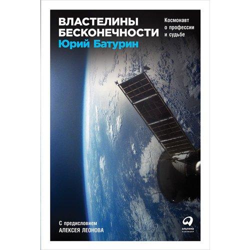 Властелины бесконечности: Космонавт о профессии и судьбе