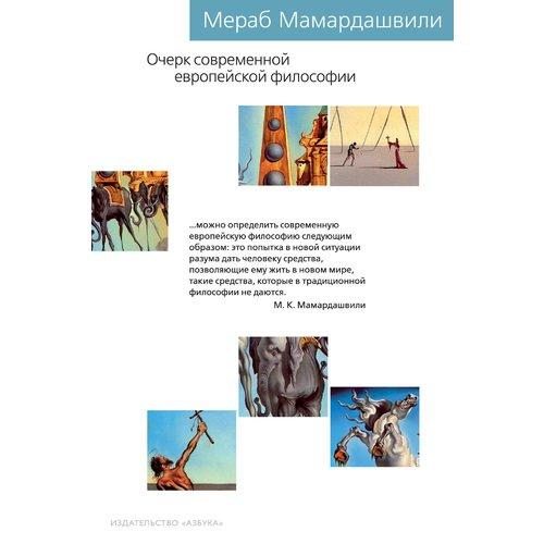 Очерк современной европейской философии мамардашвили м вильнюсские лекции по социальной философии