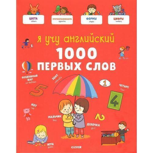 Я учу английский. 1000 первых слов я знаю 1000 слов
