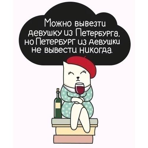 Открытка Петербург из девушки из серии открытка натюморт