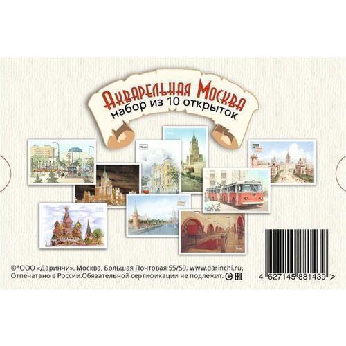 Набор акварельных открыток Акварельная Москва набор акварельных открыток акварельная москва