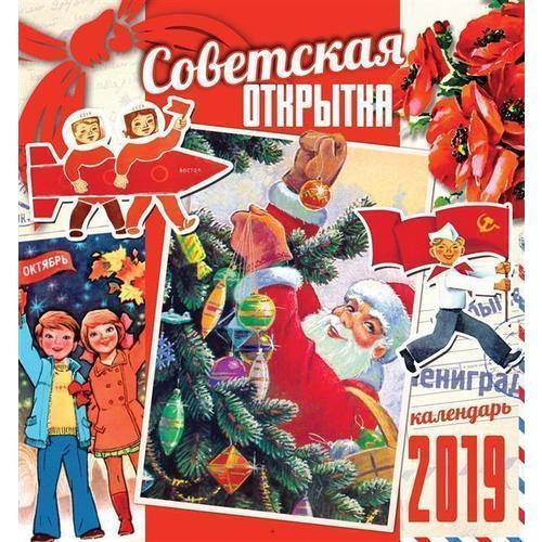 """Настенный календарь на 2019 год """"Советская открытка"""""""
