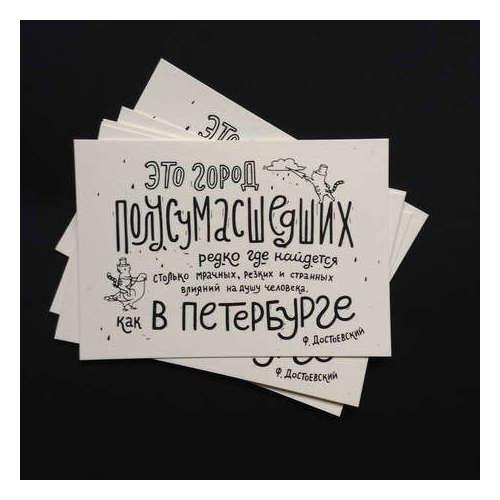 """все цены на Открытка """"Это город..."""" Ф. Достоевский онлайн"""