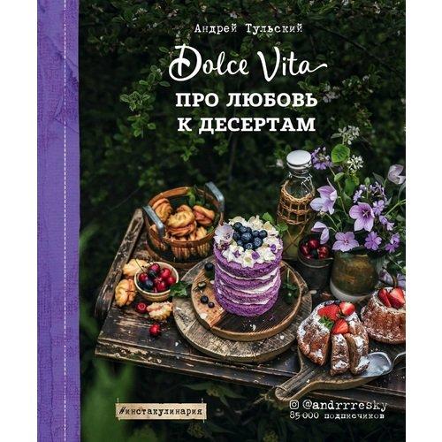 Про любовь к десертам. Dolce vita ботинки dolce vita dolce vita mp002xw19h67