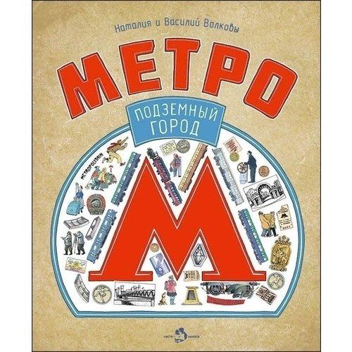 Метро. Подземный город конан и подземный огонь