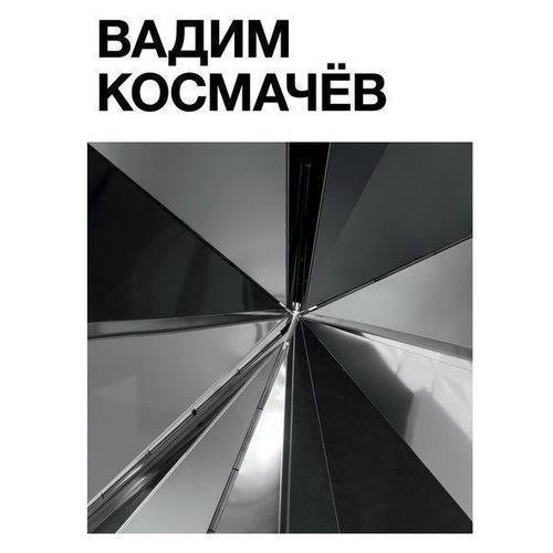 Вадим Космачёв андрей усачев прогулки по третьяковской галерее