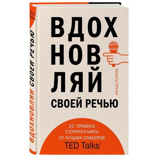 Вдохновляй своей речью. 23 инструмента сторителлинга от лучших спикеров TED Talks андерсон к ted talks слова меняют мир