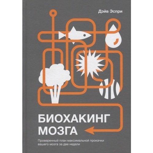 Биохакинг мозга. Проверенный план максимальной прокачки вашего мозга за две недели русская жизнь за две недели 20 37 октябрь 2008