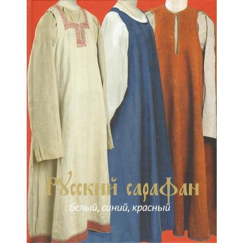 Русский сарафан: белый, синий, красный сарафан klingel цвет синий белый горошек