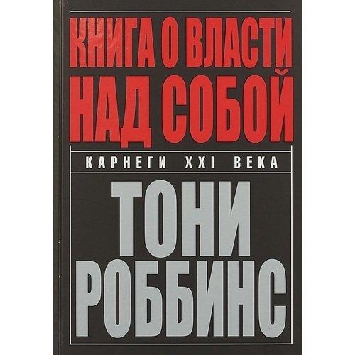 Книга о власти над собой тони роббинс книга о власти над собой