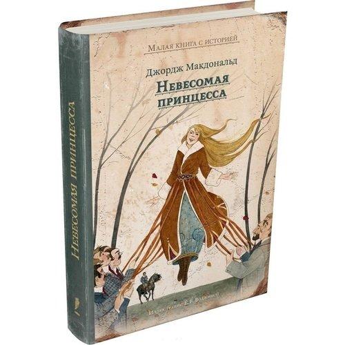 Купить Невесомая принцесса, Издательский дом Мещерякова, Художественная литература