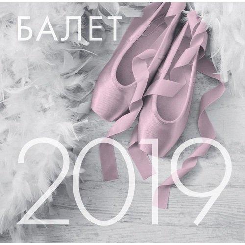 """где купить Настенный календарь на 2019 год """"Балет"""" дешево"""