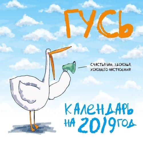 Настенный календарь на 2019 год Гусь гусь просто блокнот король копипаста