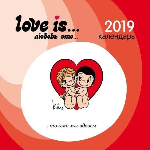 Фото - Настенный календарь на 2019 год Love is... настенный карман love