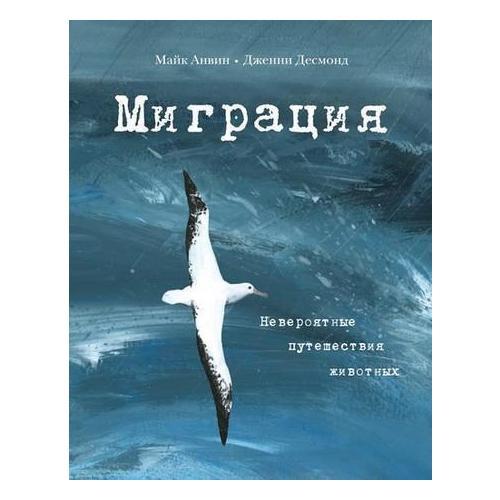 Миграция. Невероятные путешествия животных глущенко г пономарев в миграция и развитие