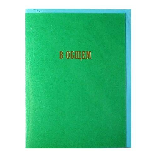 Открытка с конвертом В общем, 12 х 18 см открытка фигурная с конвертом мишка размер 14х20 см магнит