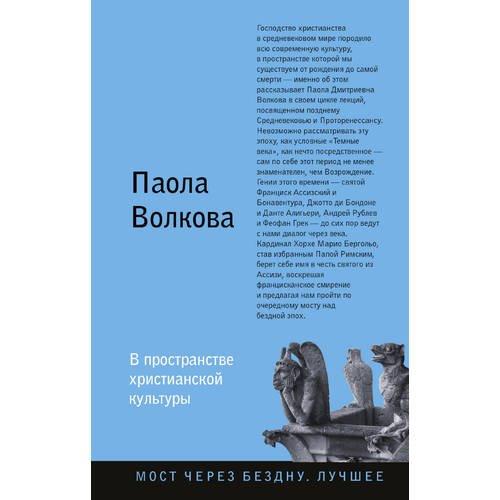В пространстве христианской культуры волкова паола дмитриевна мост через бездну кн 6 часть 1
